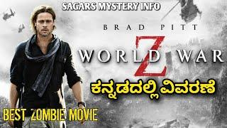 World War Z (2013) explained in Kannada|Best zombie movie|ಕನ್ನಡದಲ್ಲಿ ವಿವರಣೆ