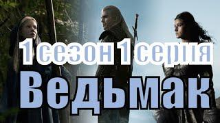 Ведьмак / The Witcher 1 СЕЗОН 1 СЕРИЯ