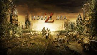 Новая Эра Z / The Girl with All the Gifts/ 2016/ Ужасы HD