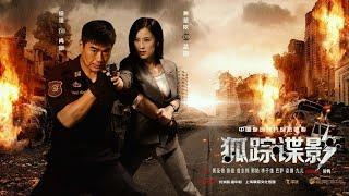 Fox Hunting (狐踪谍影, 2019) chinese action trailer 2