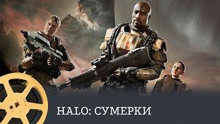 HALO: СУМЕРКИ ( фантастика, 2014) / HALO: NIGHTFALL
